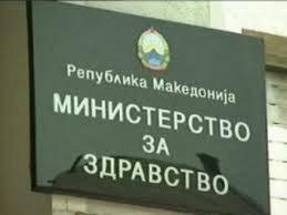 ministerstvo_za_zdravstvo.jpg