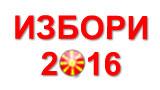 izbori2016.jpg